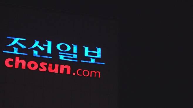 조선일보 사옥. 한겨레 자료사진