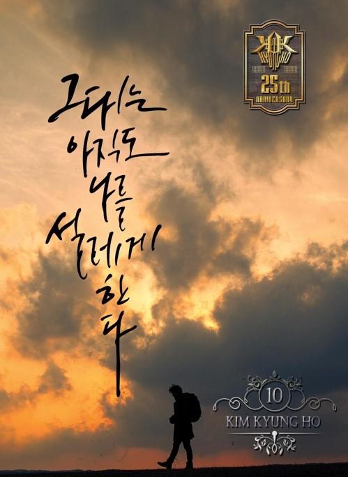김경호, 데뷔 25주년 기념 10집 발표..6월부터 전국투어