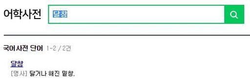 네이버 어학사전에 '달창'을 검색할 경우 국어사전 단어로서'닳거나 해진 밑창'이라는 사전적 의미가 검색된다. 네이버 어학사전