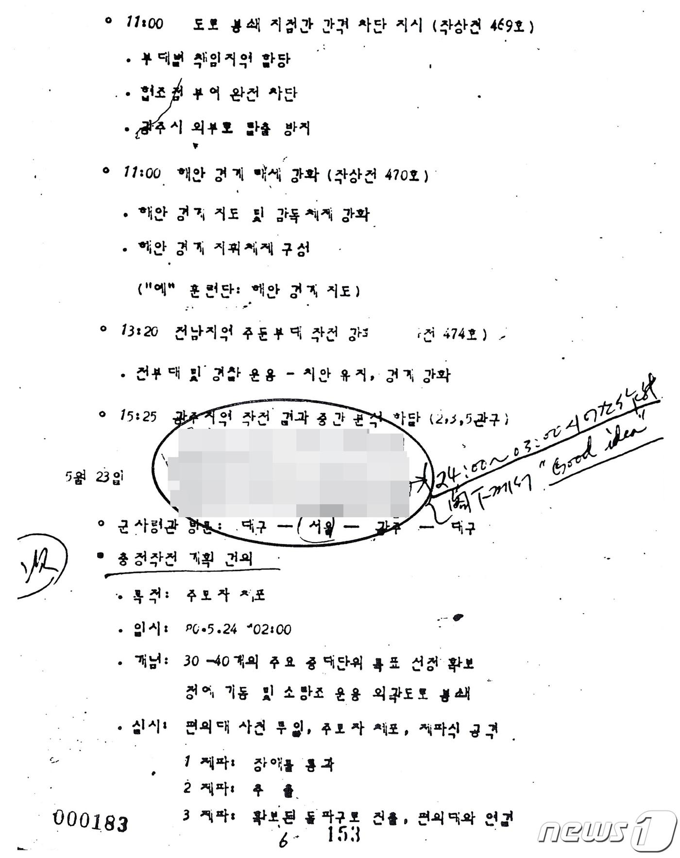 전두환, 5·18 유혈진압 계획 보고 받고 '굿 아이디어' 칭찬[보물섬 토토|new 토토]