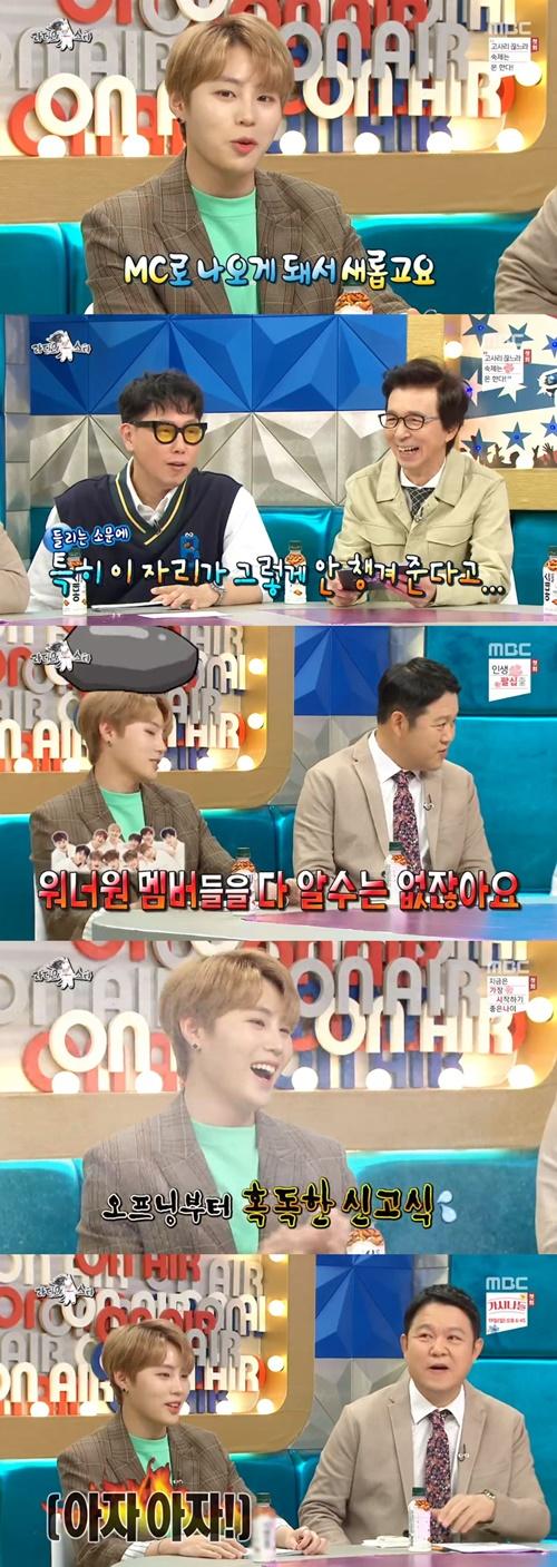 '라디오스타' 스페셜 MC 하성운 사진=MBC '라디오스타' 캡처