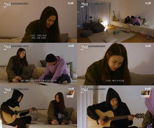 '작업실' 남태현 장재인 고성민 빅원 사각관계 사진=tvN '작업실' 캡처
