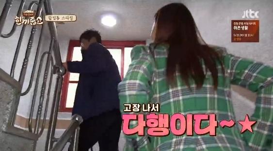 """'한끼줍쇼' 한혜진, 계속된 벨고장-무응답에도 """"너무 잘됐다"""" 안심[추천온라인바카라 프로농구순위]"""