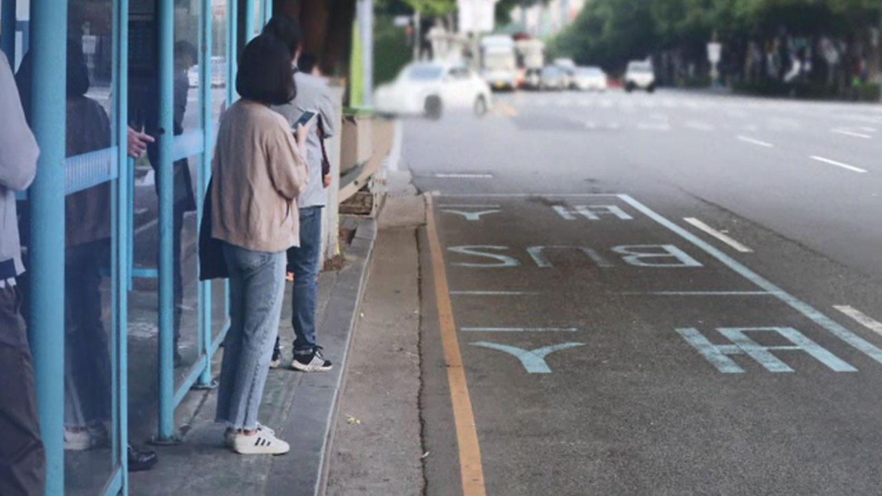 """""""'서민의 발' 버스에 정부 지원 늘려야""""..보완할 점은?[원라인 토토 슬롯]"""