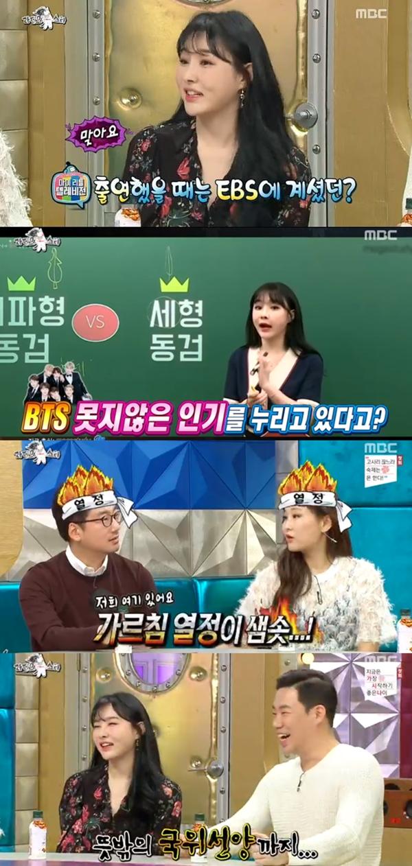 이다지 / 사진=MBC 라디오스타