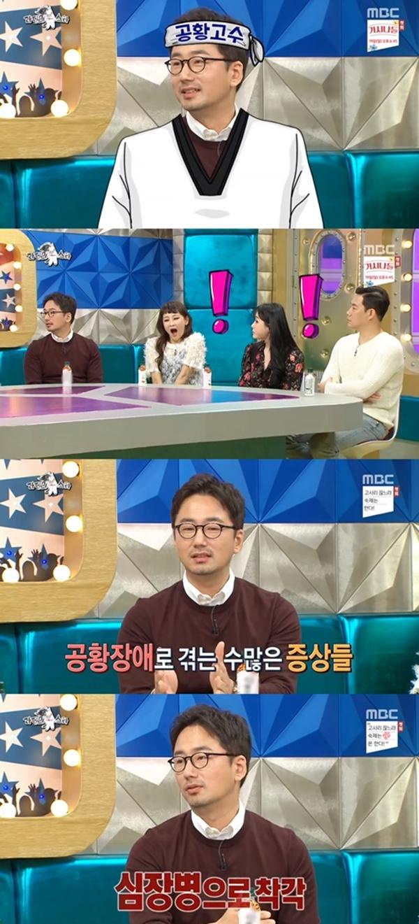 류승수 / 사진=MBC 라디오스타
