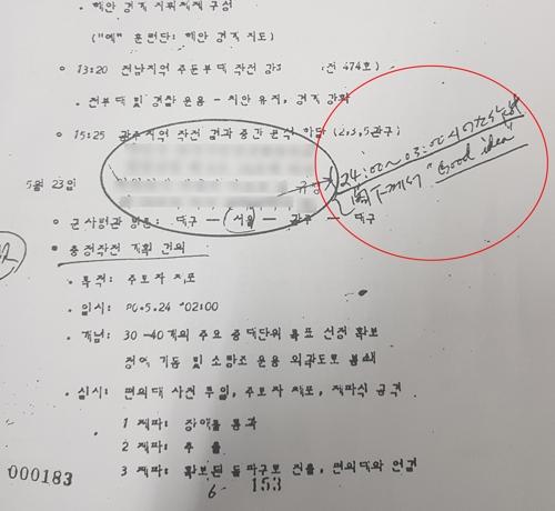 """전두환, 5·18 최종진압작전 계획에 """"굿 아이디어"""" 광주권 충정작전간 군 지시 및 조치사항 문건 일부"""