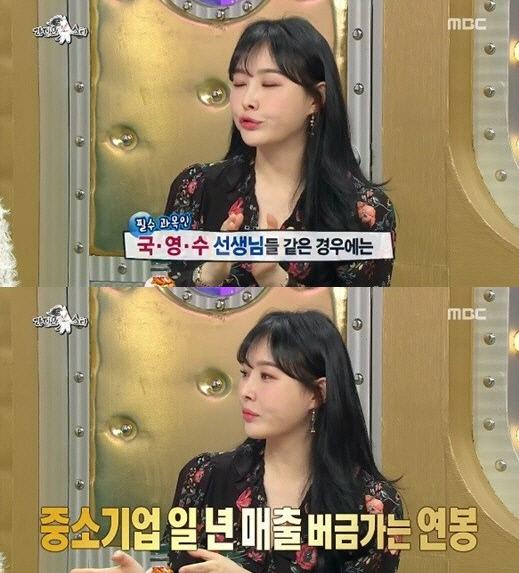 MBC '라디오스타' 방송 화면 캡처