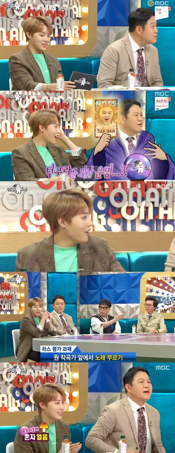 하성운 라디오스타 / 사진=MBC 라디오스타