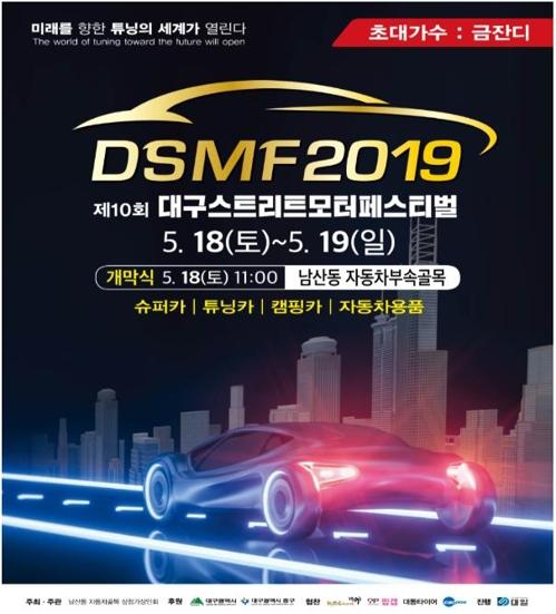 2019 대구 스트리트 모터 페스티벌 포스터 [대구시 제공]
