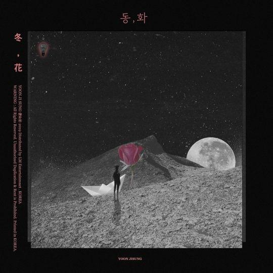 입대 윤지성, 팬 사랑 담은 신곡 동,화 오늘(19일) 정오 공개