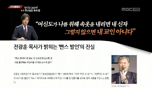 20일 방영된 문화방송 스트레이트 '예수님은 기호 2번?…선거법 비웃는 정치 교회'편에 나온 전광훈 목사. 문화방송 갈무리.