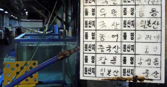 지난달 11일 한국의 일본 후쿠시마 주변산 수산물 수입금지 조치를 둘러싼 한일 무역 분쟁에서 한국이 사실상 승소했다. [연합]