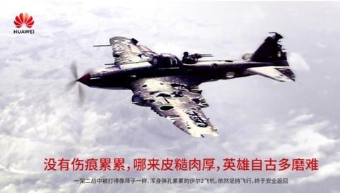 화웨이 창업자 런정페이가 21일 중국 매체 기자간담회 때 돌린 사진으로 고난을 이겨낼 것을 강조하는 메시지를 담고 있다. /화웨이