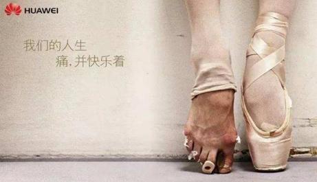 화웨이의 시련을 강조한 발레리나 광고 사진 /화웨이