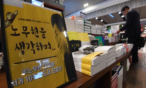 고(故) 노무현 전 대통령 서거 10주기를 하루 앞둔 22일 서울 종로구 교보문고 광화문점에 노 전 대통령과 관련한 책들이 놓여있다. 허정호 선임기자
