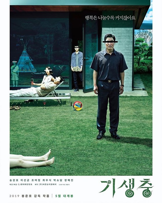 '기생충' 포스터