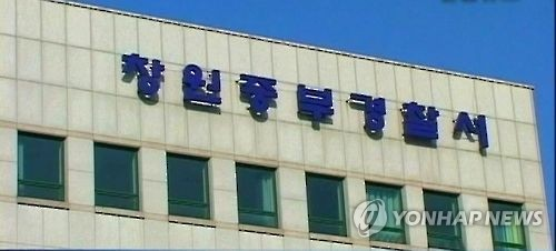 경남 창원중부경찰서 [연합뉴스TV 캡처]