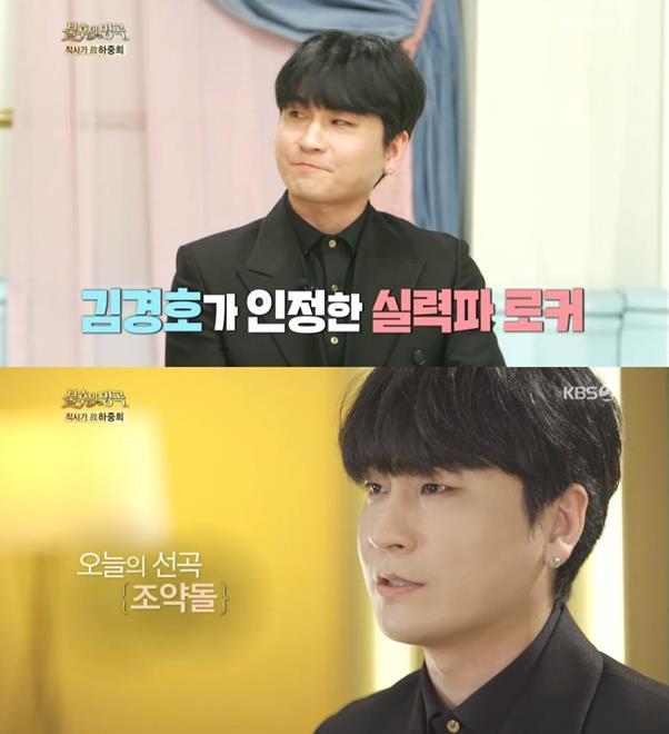 곽동현이 '불후의 명곡'에서 '조약돌'로 무대를 꾸몄다. KBS2 화면 캡처