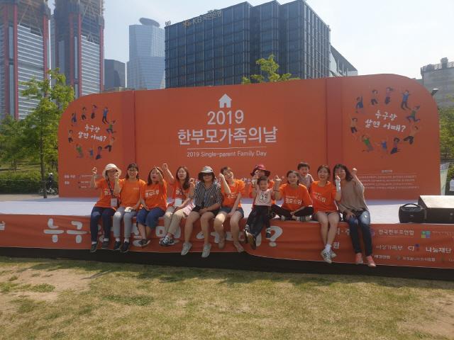 올해 처음 지정된 제1회 한부모 가족의 날인 지난 5월 15일 서울 여의도에서 열린 행사에서 한부모 가정 참석자들이 기념 촬영을 하고 있다./사진=인트리