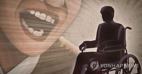 장애인 (PG) [제작 정연주] 일러스트