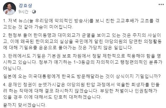 자유한국당 강효상 의원 페이스북 갈무리