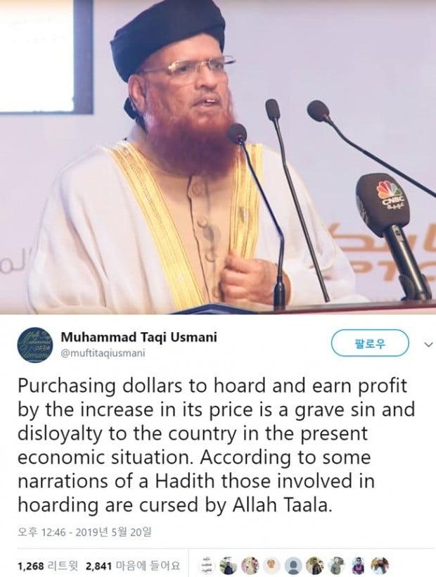 """파키스탄의 유력 이슬람 성직자인 무함마드 타키 우스마니 전(前) 파키스탄 샤리아 법관(사진)이 지난 20일 올린 트윗. """"무함마드 언행록을 볼 때 미 달러를 비축해두는 이들은 알라신의 저주를 받을 것""""이라고 썼다."""
