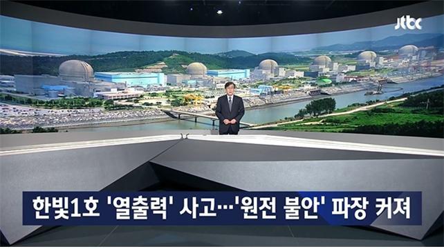 한빛 1호기가 위치한 지역민들의 피해를 조명한 JTBC (5월21일).