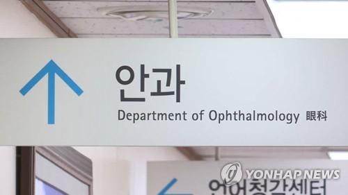 안과 [연합뉴스TV 제공]