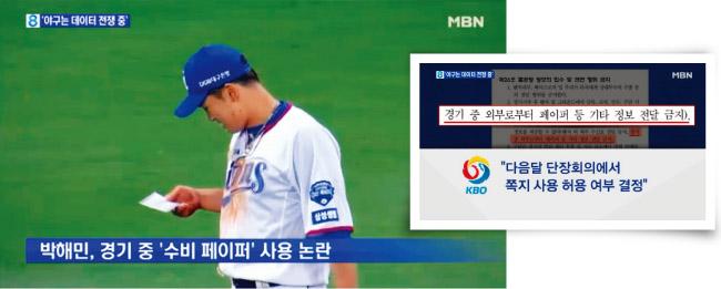 5월 21일 삼성 라이온즈 박해민이 한화 이글스와 경기 도중 수비 페이퍼를 꺼내 봐 논란이 되고 있다. [MBN 캡처]