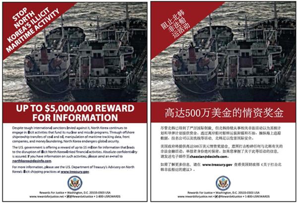미 국무부가 영어와 중국어로 만들어 배포한 '북한의 불법 해상행위 저지'라는 제목의 신고 안내문. /미 국무부