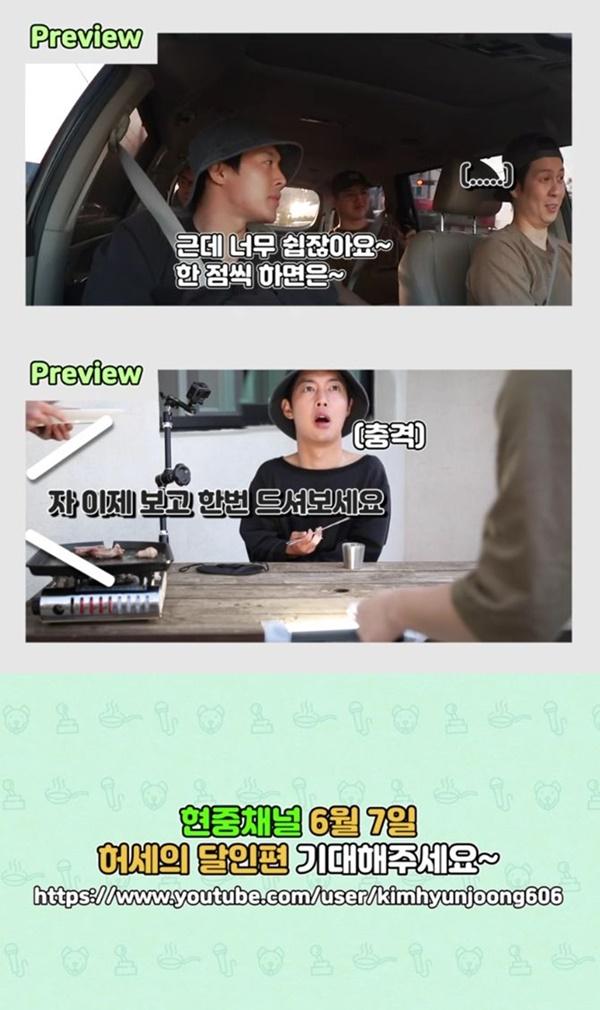 김현중 / 사진=김현중 유튜브