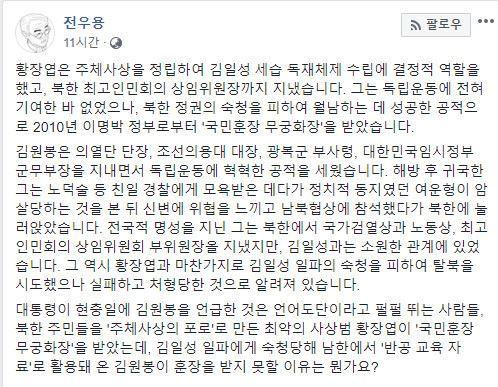 역사학자 전우용씨가 6일 페이스북으로 약산 김원봉이 훈장을 못 받을 이유가 무엇이냐고 되물었다. 전우용씨 페이스북 캡처