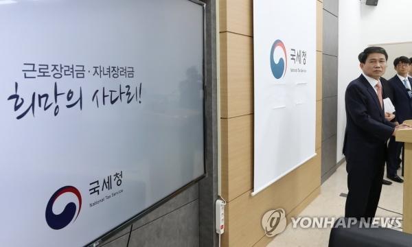 국세청은 올해 근로장려금 신청자격을 대폭 완화했다. /연합뉴스