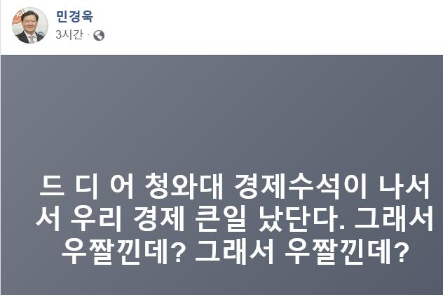 - 민경욱 페이스북. 2019.6.10