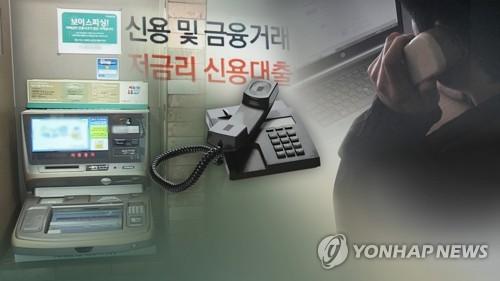 금융감독원 직원 사칭 '보이스피싱' 대만인 검거[맨토토 토토 선물 토토]