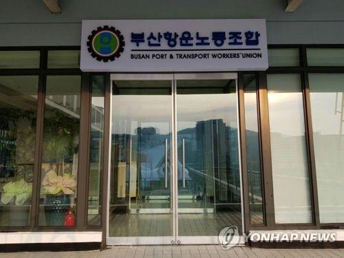 부산항운노조 사무실 [부산항운노조 제공=연합뉴스]