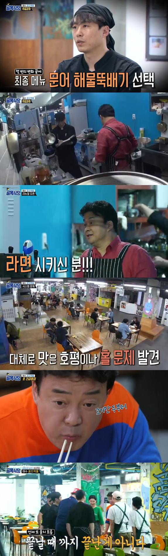 '골목식당' 백종원, 솔루션→AS까지..여수편 마무리 (종합)[포드 토토 인스나인 토토]