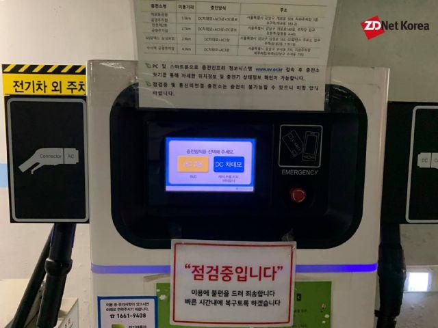 사용 불가능한 상태인 서울 학여울역 지하공영주차장 내 공공 전기차 급속충전기 (사진=지디넷코리아)