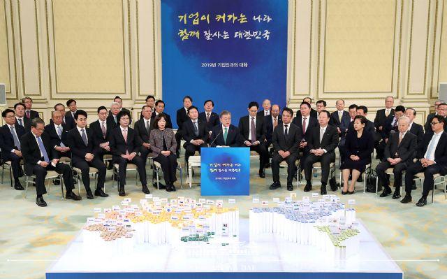문재인 대통령은 1월 15일 청와대 영빈관에서 기업인 128명을 초청해 '기업인과의 대화'를 개최했다.(사진: 청와대)