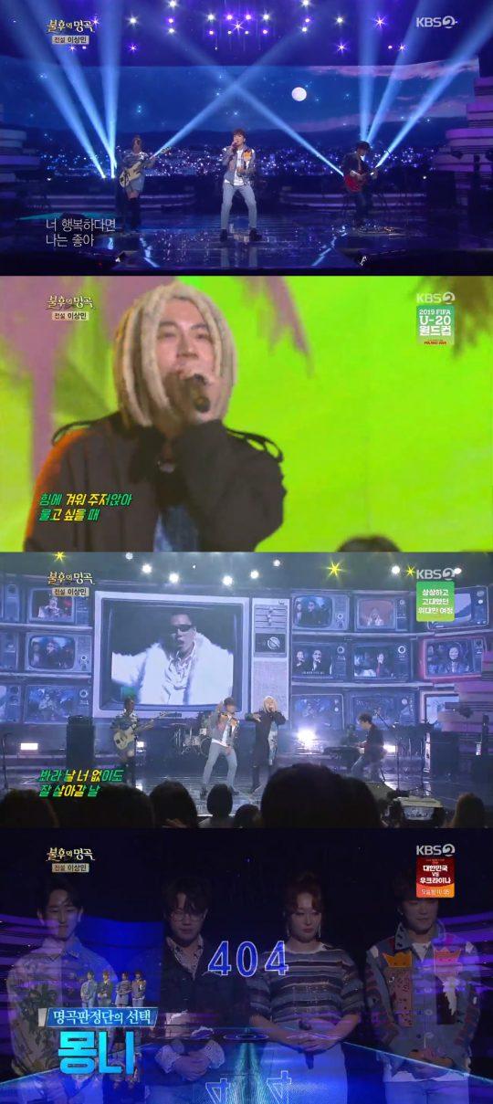 사진=KBS2 '불후의 명곡' 방송 캡처