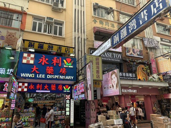홍콩 퉁뤄완의 유명 쇼핑센터인 '소고 백화점' 근처에 자리한 '퉁뤄완 서점'의 외관 모습. [신경진 기자]
