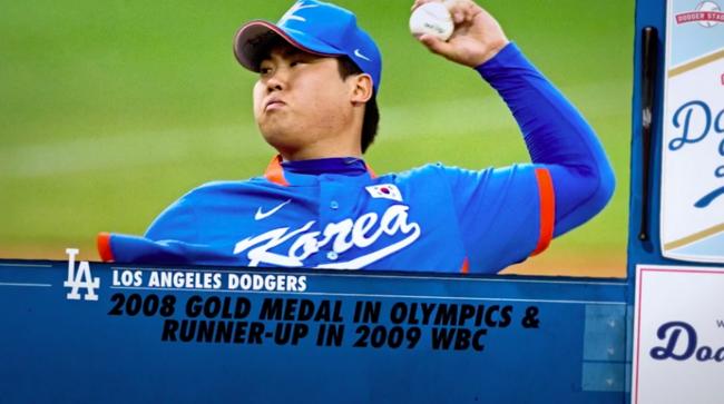 국가대표 시절 류현진을 소개한 ESPN 중계 화면.