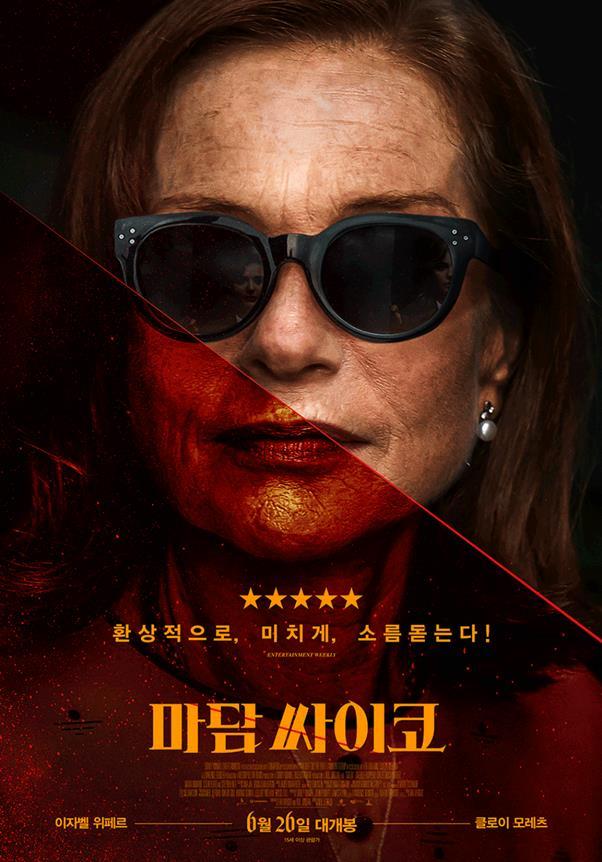 이자벨 위페르가 새롭게 변신한다. '마담 싸이코' 포스터