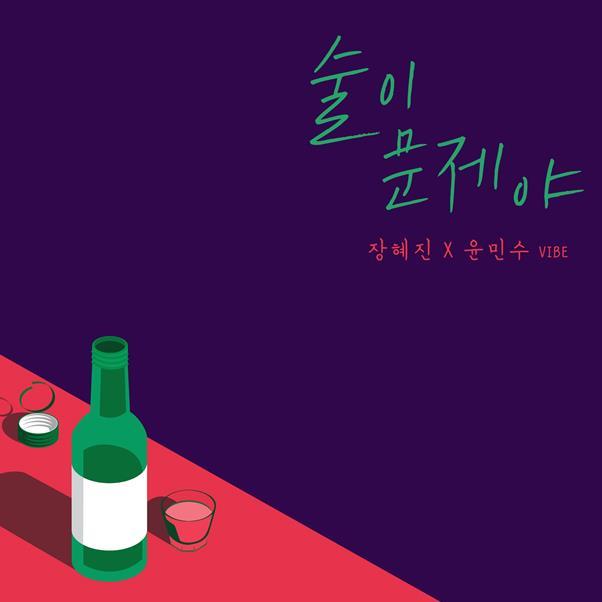 장혜진과 윤민수의 듀엣곡이 음원 차트 1위를 차지했다. 젤리피쉬, 메이저나인 제공