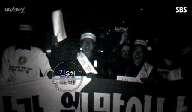 민주열사 유가족 공동체 '한울삶'과 함께 투쟁했던 젊은 시절 김용현씨. SBS 스페셜 캡처