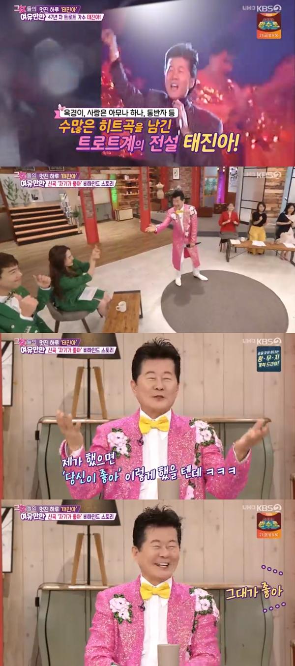 여유만만 태진아 / 사진=KBS2 그녀들의 여유만만