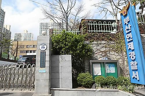부산 연제경찰서 촬영 조정호. 부산 연제경찰서 전경