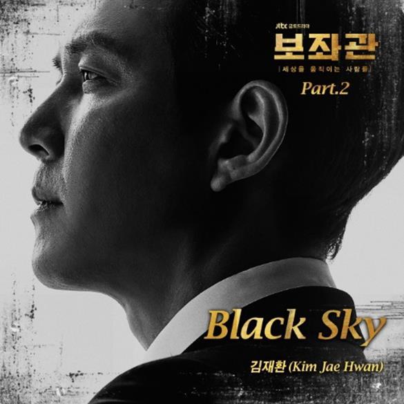 김재환이 참여한 '보좌관' OST가 공개된다. 뮤직앤뉴 제공