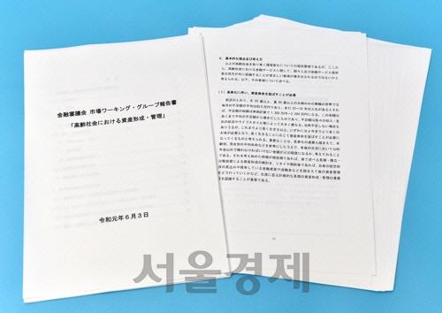 논란이 되고 있는 일본 금융청의 '100세 시대에 대비한 금융조언 보고서'. /연합뉴스